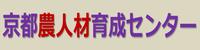 京都農人材育成センター